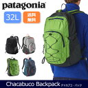 パタゴニア Patagonia バックパック Chacabuco Pack 32L チャカブコ パック 32L / 47926 / リュック|デイパック|アウト...