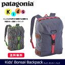 パタゴニア Patagonia リュック K's Bonsai Pack 14L キッズ ボンサイ パック 14L / 48070 / リュック|デイパック|鞄|キッズ|レディース|子供|遠足|運動会|お出かけ 【カバン】 /日本正規品