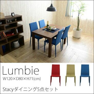 ダイニングテーブルセット 5点セット 幅120 木製 おしゃれ 4人用 テーブル チェア ランビー ステイシー 送料無料