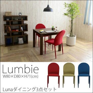 ダイニングテーブルセット 3点セット 幅80 木製 おしゃれ 2人用 テーブル チェア ランビー ルナ 送料無料
