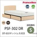 【送料無料】日本製 フランスベッド PSF-302 シングル 引き出し付き【DT-033マットレス付き】【木製 防ダニ 抗菌 防臭】