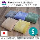 送料無料 日本製 アクリルニューマイヤー毛布 美ヶ原高原のまどろみ シングル アクリル 毛布