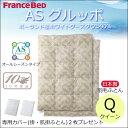 羽毛布団 クイーン フランスベッド 日本製 ASグルッポ ポ...