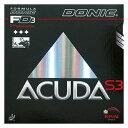 ドニック DONIC 卓球 ラバー アクーダS3 [ あす楽対象外 ] 【NEW】