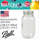 初回交換 送料無料 Mason Jar メイソンジャー 32oz レギュラーマウス 946ml 正規 あす楽 通販
