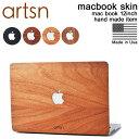 【最大2000円OFFクーポン】 ARTSN アーツン MacBook 12 シール ケース マックブック カバー 保護フィルム 木目 ウッド ブラウン MacBook SKINS
