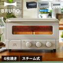 BRUNO ブルーノ トースター 4枚 オーブントースター スチーム ベイク コンベクション 揚げ物 スチーム 蒸気 ノンフライ 食パン クラッシー クラッシィ 家電 ブラック グレージュ 黒 BOE067
