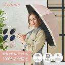 【最大2000円OFFクーポン】 【SALE60%OFF】 日傘 長傘 完全遮光