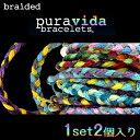 【2本セット】 プラヴィダ ブレスレット Pura Vida...