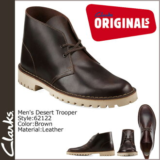 [SOLD OUT] Clarks originals Clarks ORIGINALS デザートトゥルーパー boots [Brown] 62122 Desert Trooper leather men's [regular]