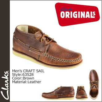 [SOLD OUT] Clarks originals Clarks ORIGINALS craft sail chukka boots [Brown] 63528 CRAFT SAIL leather mens chukka boots