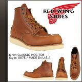 レッドウィング RED WING モック トゥ Moc Toe Dワイズ レザー メンズ ブーツ Boots Made in USA レッドウイング 875 ブラウン [ 正規 あす楽 ]