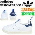 アディダス スニーカー キッズ スタンスミス ベビー adidas STAN SMITH 360 I 靴 ホワイト S32127 あす楽 [9/6 新入荷]