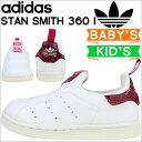 アディダス スニーカー キッズ スタンスミス ベビー adidas STAN SMITH 360 I 靴 ホワイト S32129