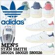 アディダス スタンスミス adidas Originals STAN SMITH アディダス オリジナルス スニーカー アディダス S80024 S80025 S80026 メンズ 靴 ホワイト あす楽