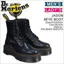 ドクターマーチン 8ホール メンズ レディース Dr.Martens ブーツ JADON 8EYE BOOT R15