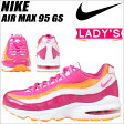 NIKE ナイキ エアマックス スニーカー レディース AIR MAX 95 LE GS エア マックス 95 310830-603 靴 ピンク あす楽 [6/20 新入荷]