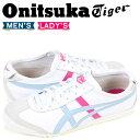 【最大2000円OFFクーポン】 オニツカタイガー Onitsuka Tiger メキシコ 66 M...