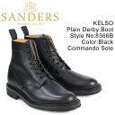【最大2000円OFFクーポン】 サンダース SANDERS ミリタリー ダービー ブーツ プレーントゥ KELSO 8366B メンズ ブラック