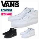 VANS SK8-HI スニーカー メンズ レディース バンズ ハイカット ヴァンズ 靴 ブラック ホワイト VN000TS9BJ4 VN000D5IW00 [11/26 新入荷]