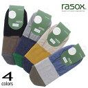 [メール便可][返品・交換不可] ラソックス rasox ソックス 靴下 コットンリネン・カバー CA201C021 ブルー/ライトグレー(445) ベー..