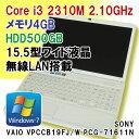 【中古】ノートパソコン/SONYソニー/15.5型/Windows7Home/intel Core i3 2310M 2.10GHz/メモリ4GB/HDD500GB/無線LAN搭載/VAIO Cシリーズ VPCCB19FJ/W【10P03Dec16】【楽天カード分割】