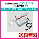 カロッツェリア carrozzeria JUST FIT 【KK-H201ST】ホンダ車用ステアリングリモコンアダプター カナック