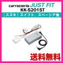 カロッツェリア carrozzeria JUST FIT 【KK-S201ST】 スズキ車用ステアリングリモコンアダプター カナック
