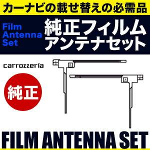 カロッツェリア 純正 AVIC-HRV200 フィルムアンテナ左右4枚セット a0
