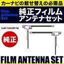 カロッツェリア純正 AVIC-HRZ900 地デジフィルムアンテナ&端子ベースセット a9ee