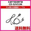 カロッツェリア carrozzeria iPod用USB変換ケーブル CD-IUV51Mパイオニア  ...