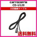 カロッツェリア carrozzeria USB接続ケーブル CD-U120パイオニア pioneer