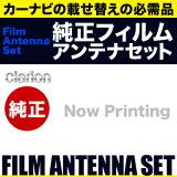 クラリオン 純正 NX501 フィルムアンテナ ケーブルセット c3
