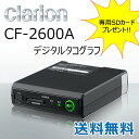 クラリオン バス・トラック用デジタルタコグラフCF-2600A 専用SDカードプレゼント