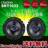 ����ꥪ�� clarion 16cm �ޥ����������� 3WAY���ԡ�����SRT1633