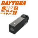 楽天グリーンテック楽天市場店バイク専用ドライブレコーダー【DDR-S100】