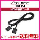 イクリプス ECLIPSE HDMI接続ケーブル HDMI114富士通 fujitu
