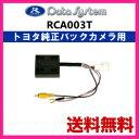 データシステム Datasystem トヨタ純正バックカメラ接続アダプター RCA003T