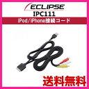 イクリプス ECLIPSE iPod・iPhone接続コード IPC111富士通 fujitu