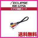 ECLIPSE イクリプス ビデオ接続コード KW-1275A