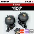 MITSUBA ミツバサンコーワ 12V車用電子ホーン<ドルチェII>SW-53