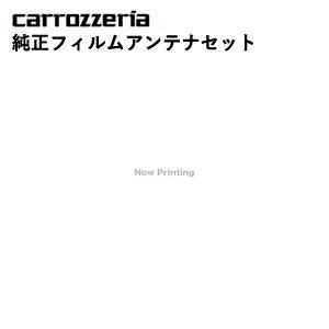 カロッツェリア純正 AVIC-MRZ05 地デジ端子ベースセット bb