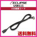 イクリプス ECLIPSE USB接続コード USB111富士通 fujitu