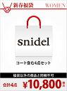 snidel [2017新春福袋] snidel / 1月1日から順次お届け スナイデル【先行予約】*【送料無料】