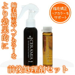 In hair straightening ♪ before cleanup agent CERAMIA / セラミア 100 ml & post-processing agents PH.CONTROL-BF15ml set * fs3gm