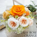 オレンジ プリザーブドフラワー