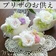 プリザーブドフラワー お供え 花 仏花 大切な思い出 かわいいペットのお供えにぴったりなスワンの器のお供え花。