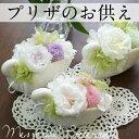 楽天お花を贈るなら〜サンクスブーケプリザーブドフラワー お供え 花 仏花 大切な思い出 かわいいペットのお供えにぴったりなスワンの器のお供え花。