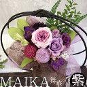 古稀(古希)のお祝い・喜寿のお祝いに和風プリザーブドフラワーアレンジ 和風アレンジ舞華 紫(むらさき)