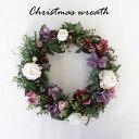 1点ものです。クリスマスリース 送料無料 パープル グリーン ホワイト クリスマスローズリース 玄関 クリスマス リース 誕生日 新築祝い 結婚祝い